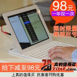 罗技太贵?BOW 超薄 铝合金 iPad2/3/4蓝牙键盘下单享98元包邮