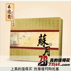禾滋斋 苏月月饼高档礼盒装   32.9元(领20元优惠券 实付12.9元包邮)