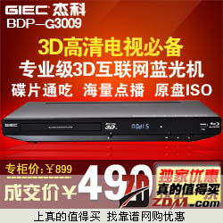 GIEC/杰科 3D互联网蓝光机BDP-G3009 拍下价格499包邮