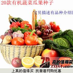 天猫白菜价:20种阳台盆栽蔬菜种子套装7.9元包邮 绿色阳台种植必备