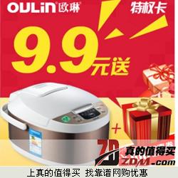 9.9元送价值399电饭煲 购物狂欢季特权卡 限量追加500