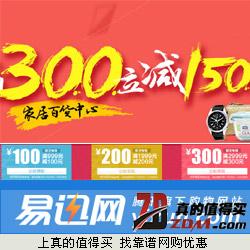 易迅网:家居百货中心全场满300减150元 另有大量苏宁优惠券