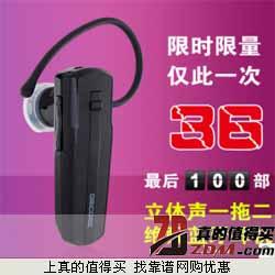 欧立格 LB-350S一拖二3.0立体声蓝牙耳机拍下36元包邮  限时抢购
