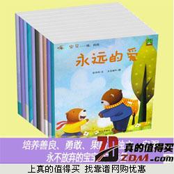海心手绘图本10册装 儿童故事书 29元包邮