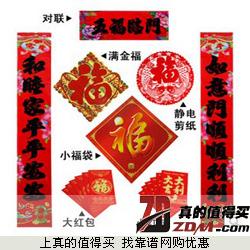 唐贝春节马年对联福字 春联对联5件套大礼包 9.9元包邮