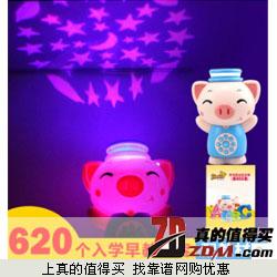 麦迪熊 麦猪猪0-6岁幼教定制款早教故事机  75.05元包邮