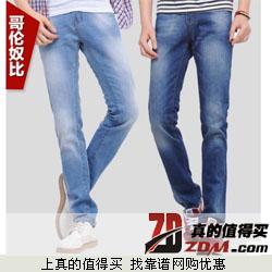 哥伦奴比 2014新款男士中腰直筒牛仔裤  拍下33元包邮  两色可选