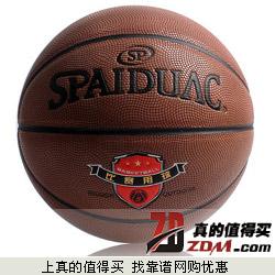 SPAIDUAC正宗黄牛皮高弹力战神比赛专用篮球25元包邮