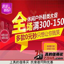 京东:跨途休闲户外鞋类大促  全场满300-150  多款0元秒