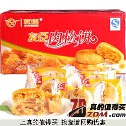 正宗友臣金丝肉松饼2100g 福建特产 拍下49.9元包邮
