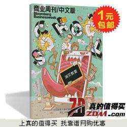 《商业周刊中文版》随机秒杀拍下1元包邮 (售罄下架)
