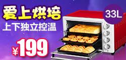 客浦TO5332电烤箱