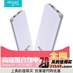 Abigail 超薄大容量聚合物移动电源10000毫安  拍下33元包邮