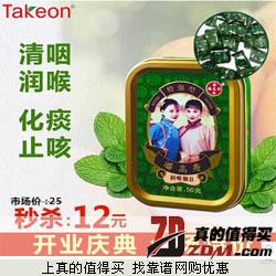 潘高寿  润喉糖B特强型56g铁盒装正品   7.9元包邮