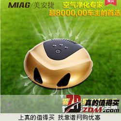 MIAG 光触媒汽车车载空气净化器  拍下108元包邮 三色可选