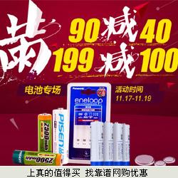易迅网:电池满90减40元、满199减100元