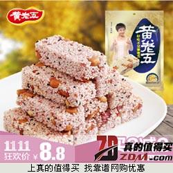 黄老五 四川特产 米花酥紫薯味糕点美食250g 8.8元包邮