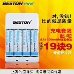 佰仕通 电池充电器套装 配4节5号充电电池 拍下19.9元包邮