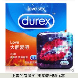杜蕾斯单片4只+love3只装送润滑2包+铁盒+骰子券后9.9元包邮