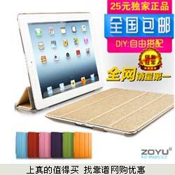 zoyu ipad4保护套超薄带休眠保护皮套 19.9元起包邮