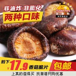 金泰旺即食香菇脆片两种口味共160g 拍下17.9元包邮