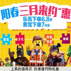 苏宁:乐高、费雪、芭比、万代、托马斯等玩具下单6.8-7折 叠加优惠券