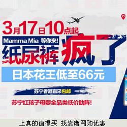 苏宁:日本花王、大王、尤妮佳、乐可爱纸尿裤低价叠加优惠券