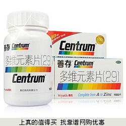 618以预售!CENTRUM善存  男士维生素多种矿物质200粒