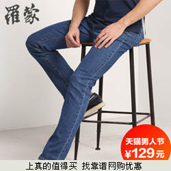 罗蒙 2015春夏新款男士直筒小直脚修身高腰休闲牛仔长裤 129元包邮