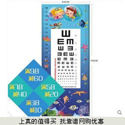 祥泰家 儿童防水身高视力墙贴  9.9元包邮 多款可选