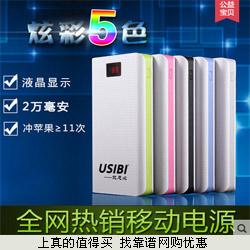 USIBI优思必 智能通用移动电源20000毫安 5色可选 拍下44.9元包邮