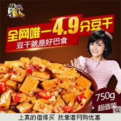 好巴食 四川特产豆腐干750g 谢娜代言 12种口味 25.8元起包邮