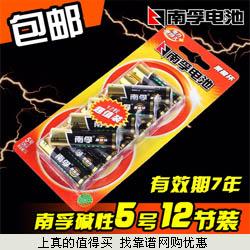 南孚 LR6AA高性能碱性5号电池12节装 拍下18.8元包邮
