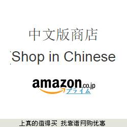 日亚海淘:中文版商店上线 婴儿用品、美容化妆、保健品分类