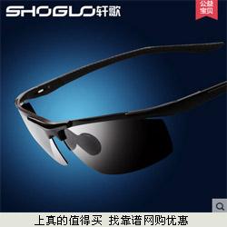shoglo轩歌 男士偏光太阳镜 驾驶镜 2色可选