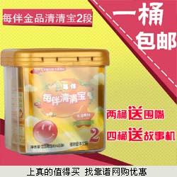 Matebest/每伴 婴幼儿去火开胃清火宝金品系列2段原味225g 下单45元包邮