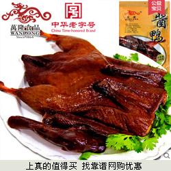 万隆 杭州特产酱板鸭600g 拍下34.9元包邮