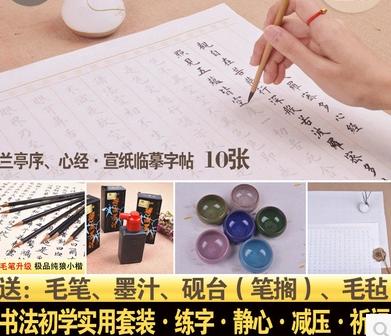 韵江南  毛笔入门小楷字帖宣纸临摹书法描红练习用品