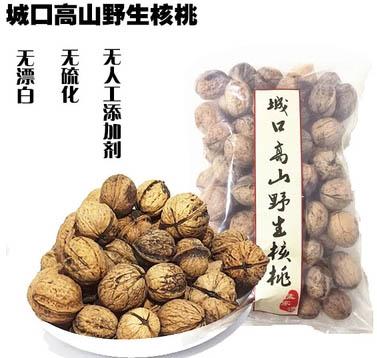 重庆城口高山野生纸皮薄壳核桃500g