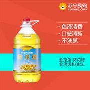 金龙鱼 葵花籽 清香型 食用调和油 5L