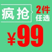 99元/199/299/399元任选2件