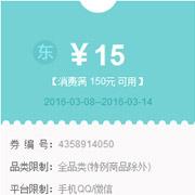 京东全品类满150减15元优惠