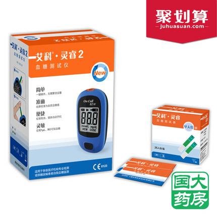 艾科血糖仪 家用灵睿血糖测试仪 9.9元起包邮