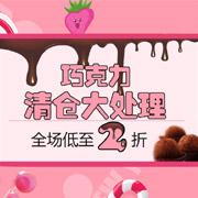 京东全球购巧克力清仓