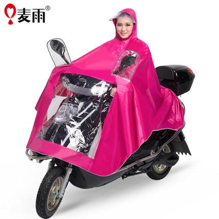 麦雨 成人单人摩托车电动车雨衣