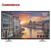 CHANGHONG5长虹50N1 50英寸智能液晶电视