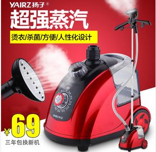 扬子 HY-218蒸汽挂烫机家用挂式电熨斗