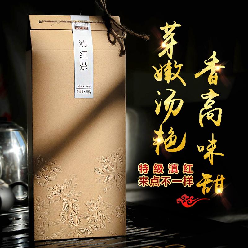 29.9包邮云南特级滇红茶200g/袋
