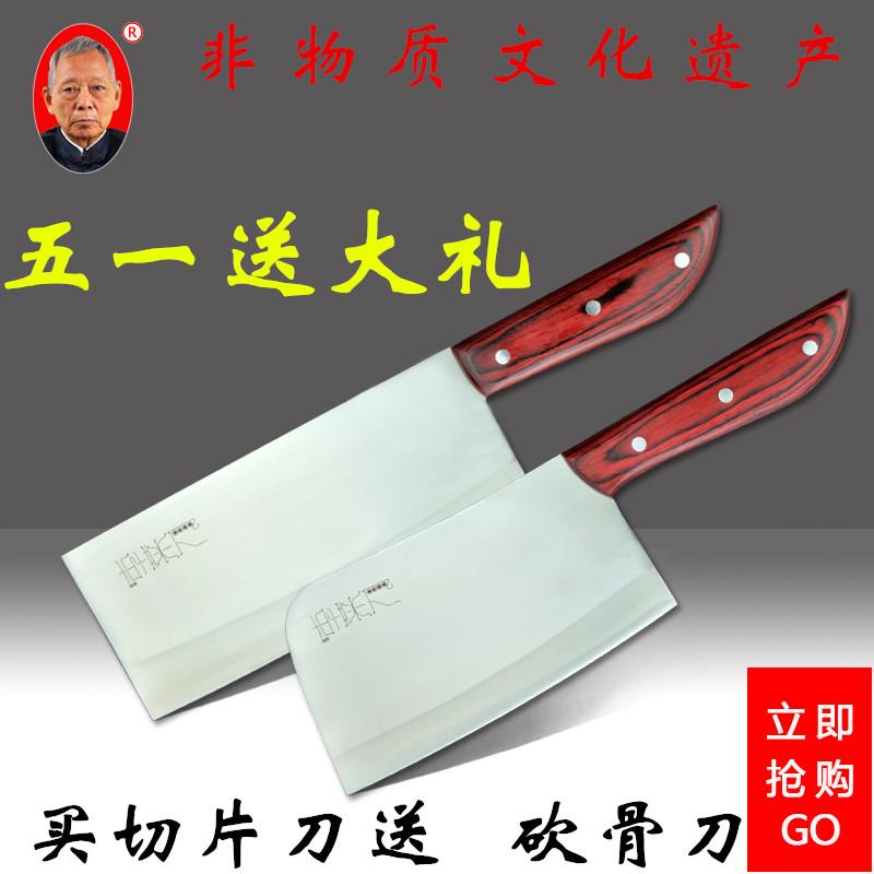 买切片刀在送看骨刀