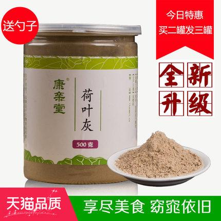 荷叶灰正品官网同仁根荳豆粉